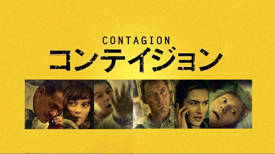 映画コンテイジョンのイメージ画像