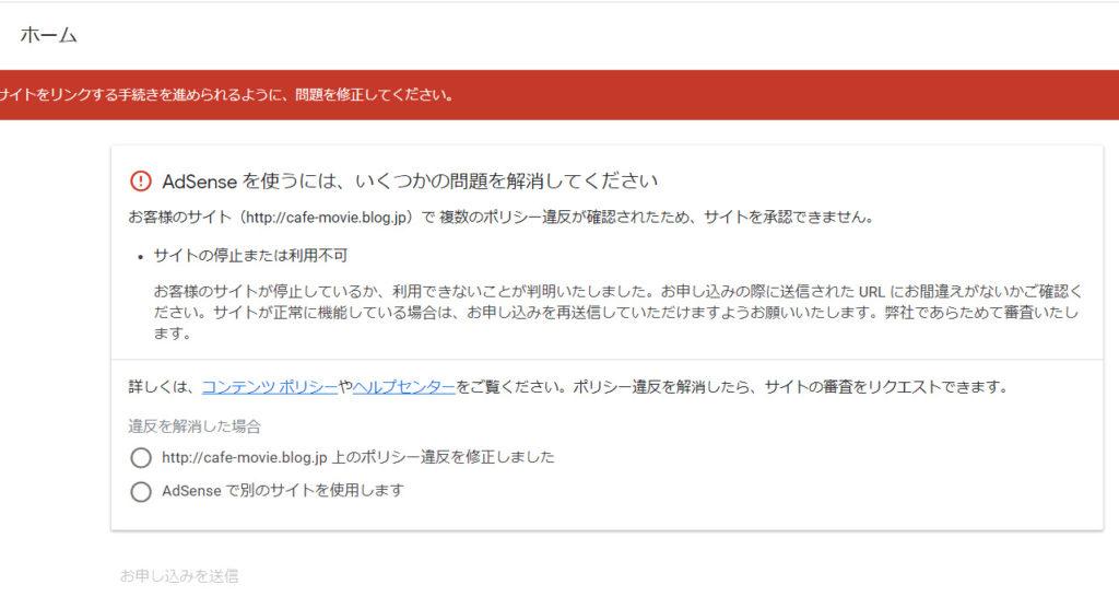 livedoorブログの不合格通知