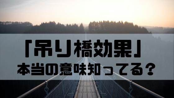 吊り橋のアイキャッチ