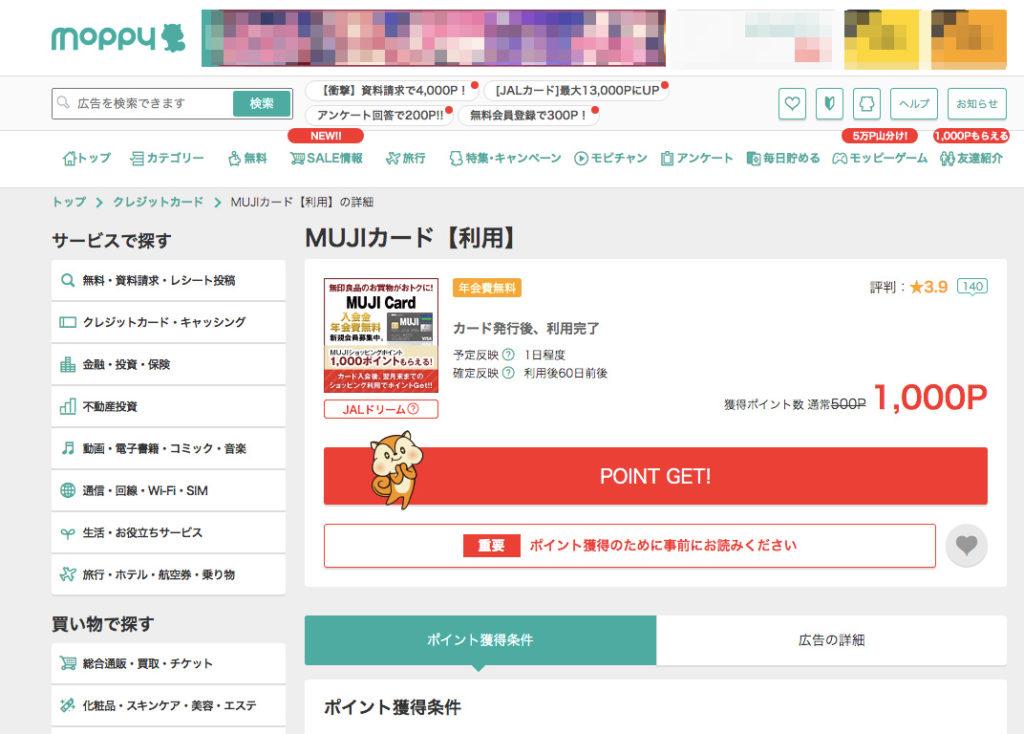 MUJIカードのキャンペーンページ