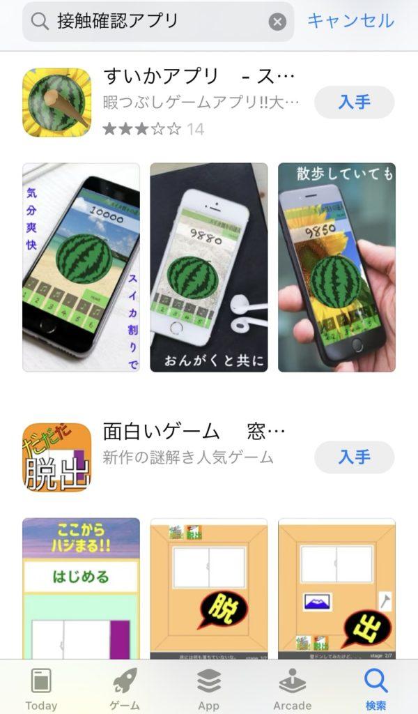 スイカのアプリ