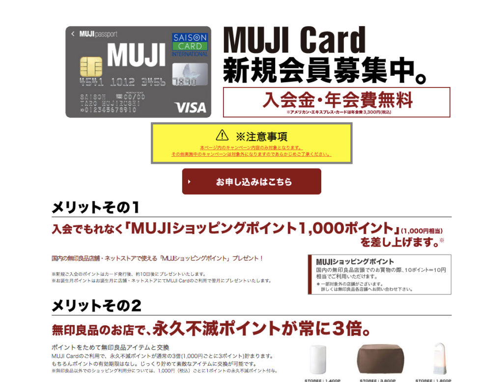 MUJIカード申し込みページ