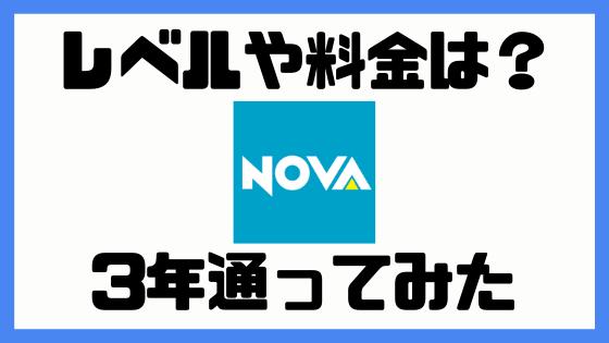 NOVA記事のアイキャッチ