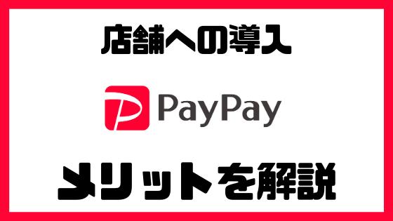 PayPay記事のアイキャッチ