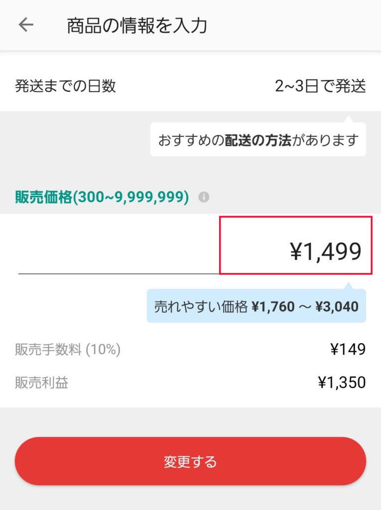 販売価格のページ