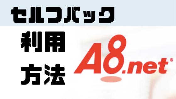 A8ネットのアイキャッチ