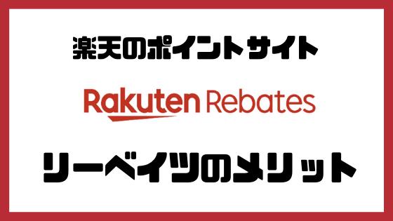 rebatesのアイキャッチ