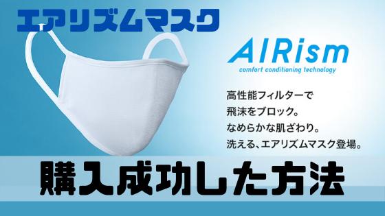 airism記事のアイキャッチ
