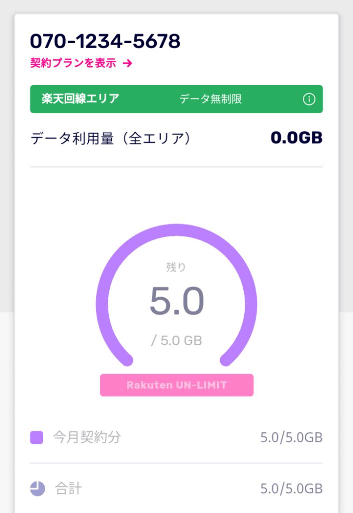 my楽天モバイル,アプリ