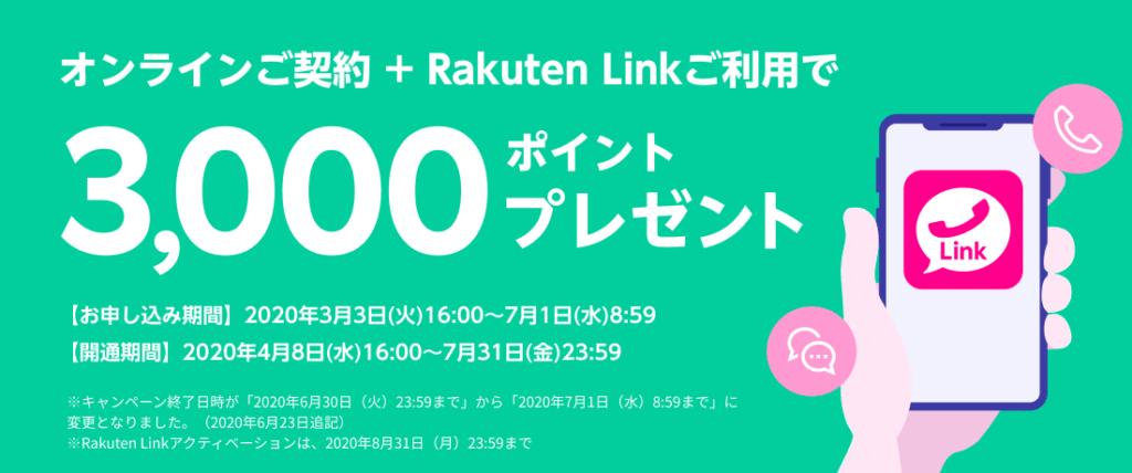 オンライン3,000ポイント還元