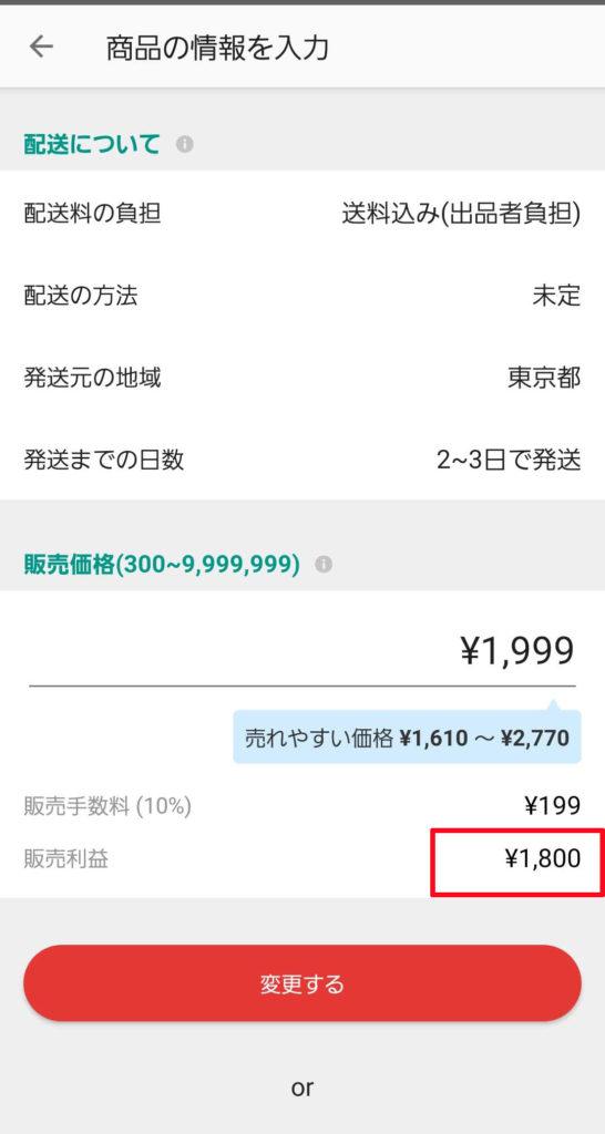 1999円の例