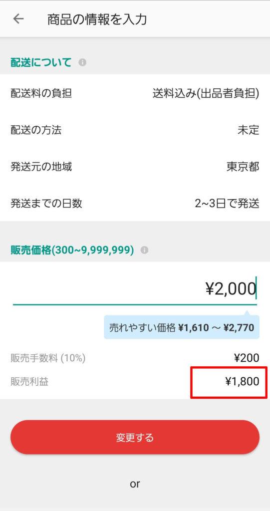 2000円の例