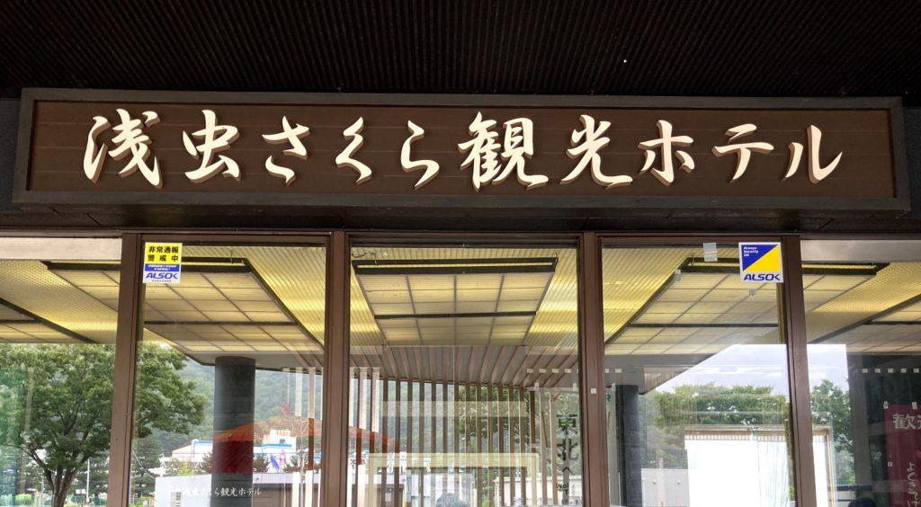 浅草さくら観光ホテル,玄関