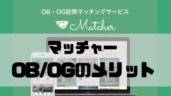 マッチャー,OB,メリット