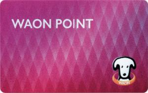 WAON,POINT,カード