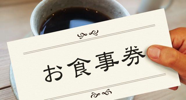 gotoeat,食事券,コーヒー,カフェ