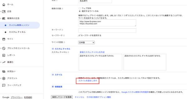 adsense,検索,広告,手順