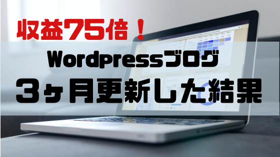 wordpress,アイキャッチ