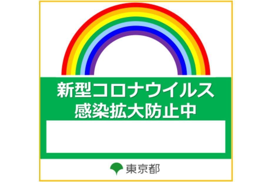 新型コロナ,東京都,感染防止