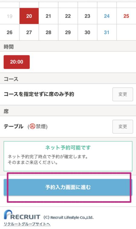 gotoeat オンライン予約 HOTPEPPER 手順
