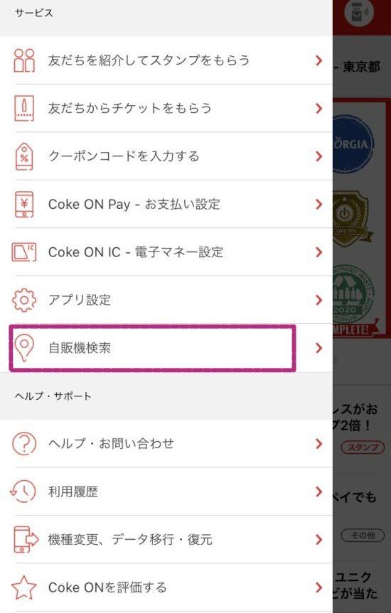 cokeon アプリ スタンプ メリット コカコーラ