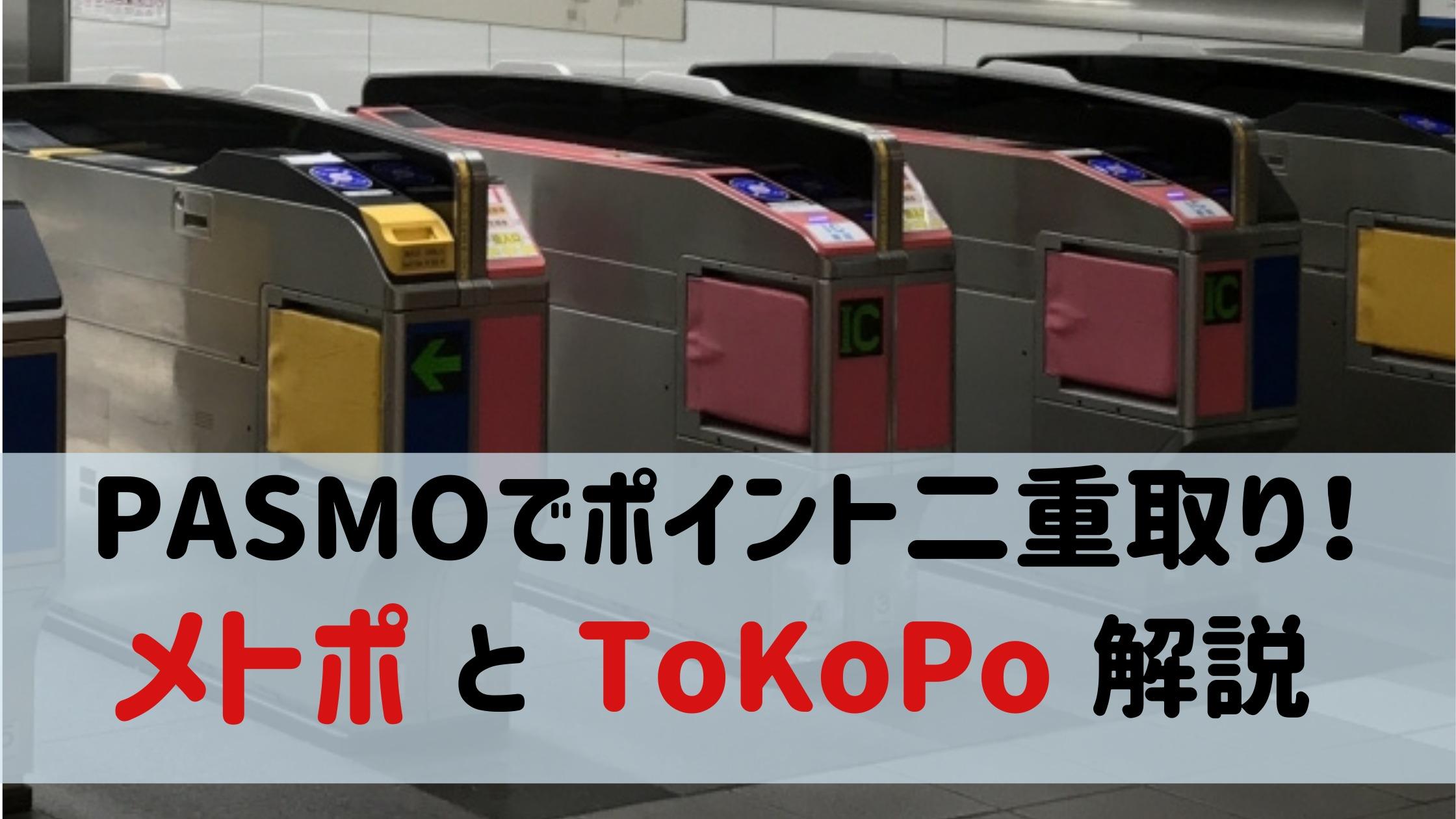 メトポ PASMO ToKoPo ポイント アイキャッチ