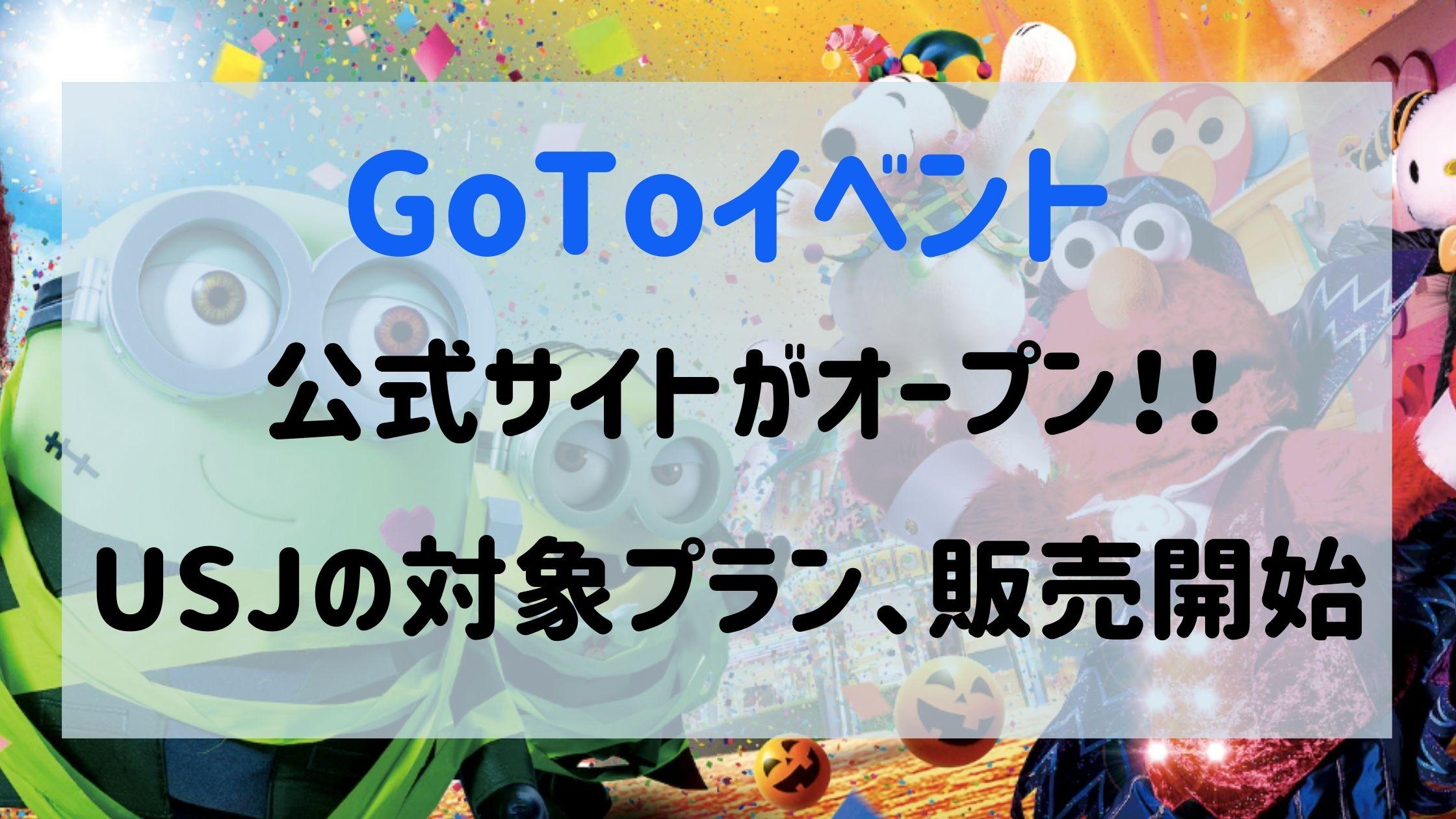 GoToイベント 経産省 USJ アイキャッチ
