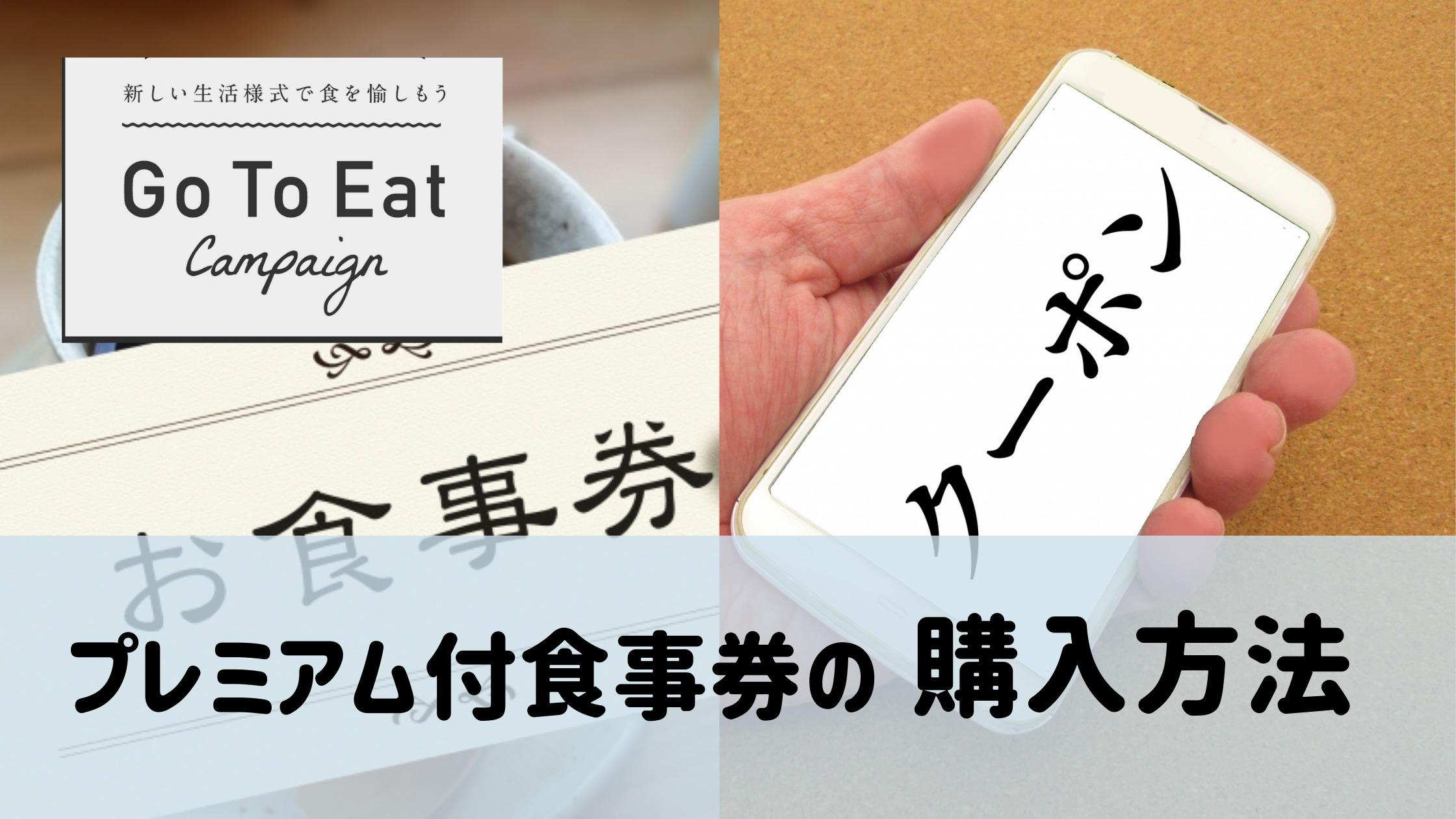 gotoeat,アイキャッチ,食事券