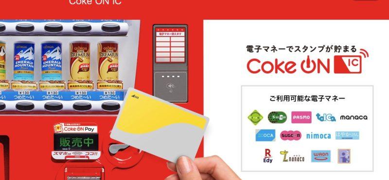 cokeon 自販機 ICカード チケット メリット コカコーラ