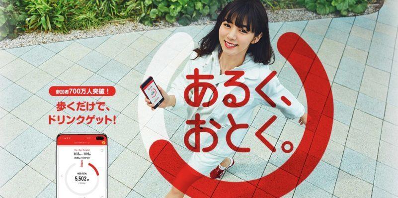 cokeon Walk 池田エライザ キャンペーン チケット メリット コカコーラ