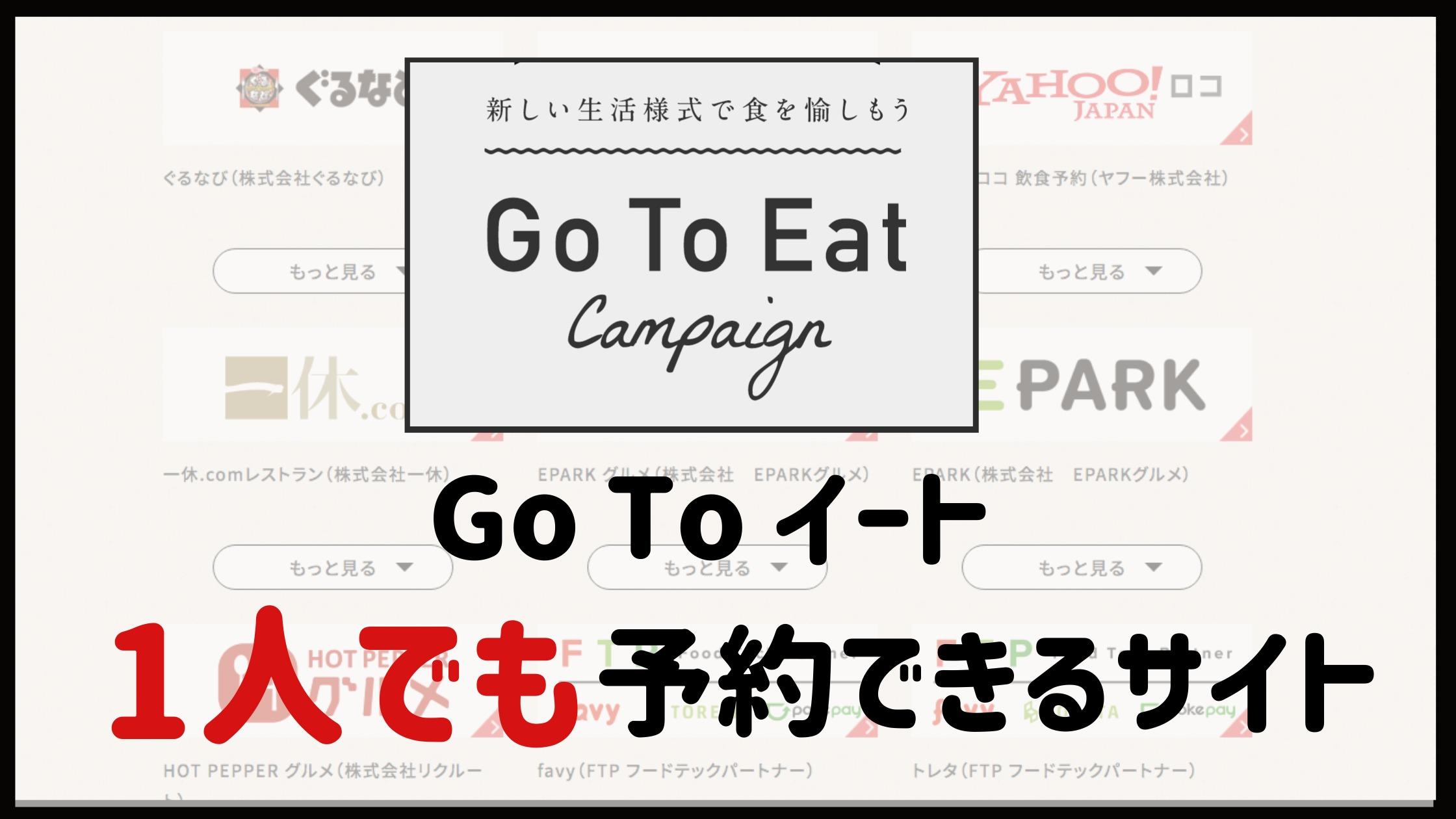 gotoeat オンライン予約 アイキャッチ