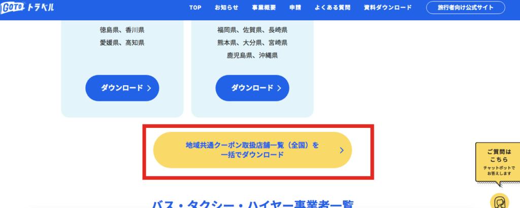 muji gotoトラベル 無印良品 地域共通クーポン 一覧