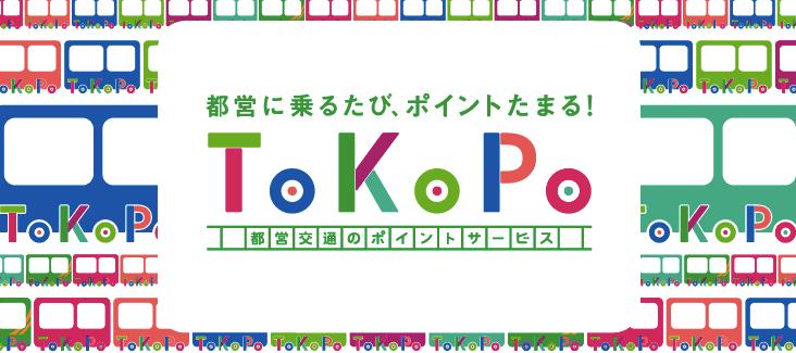 tokopo PASMO ポイント