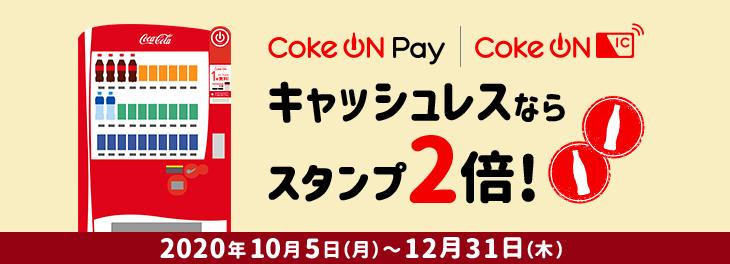 cokeon キャッシュレス キャンペーン チケット メリット コカコーラ
