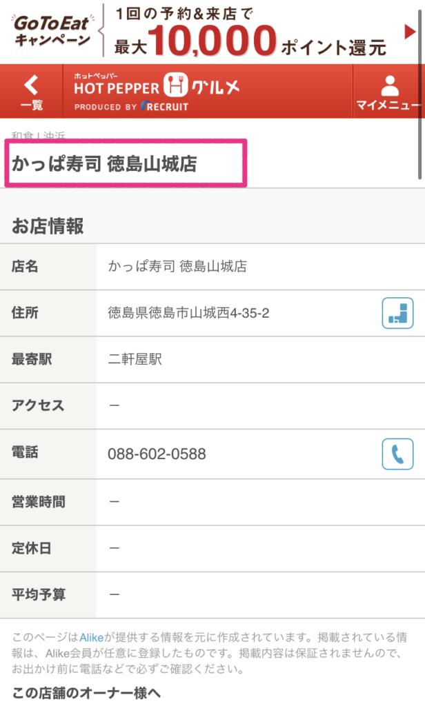 かっぱ寿司 無限ループ ホットペッパー GoToEat