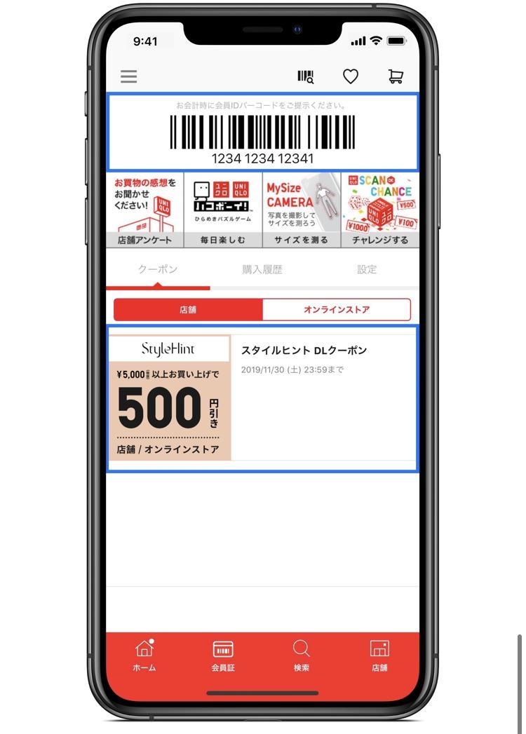 ユニクロ クーポン アプリ お得