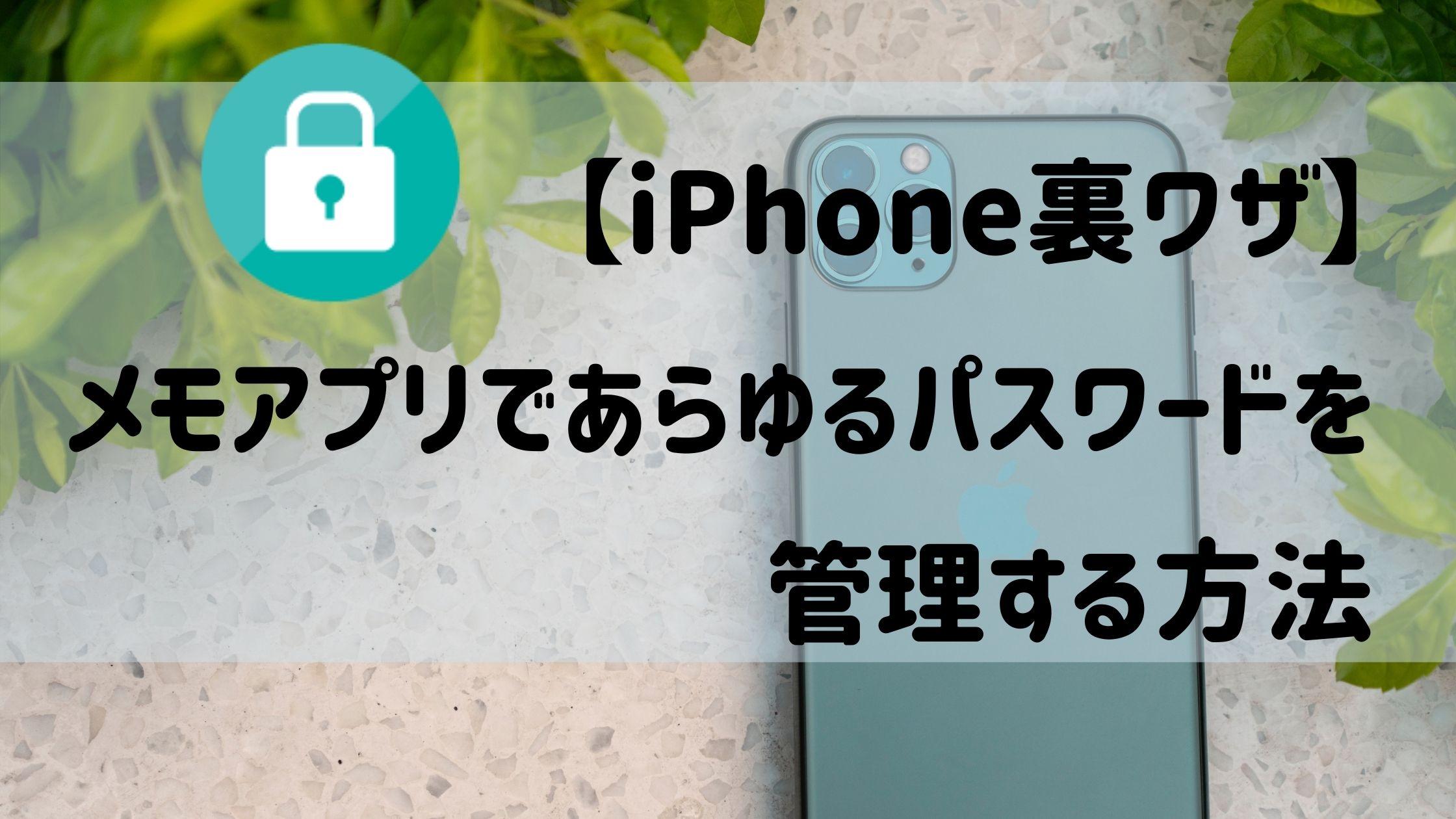 iPhone 裏ワザ パスワード ライフハック メモ アプリ