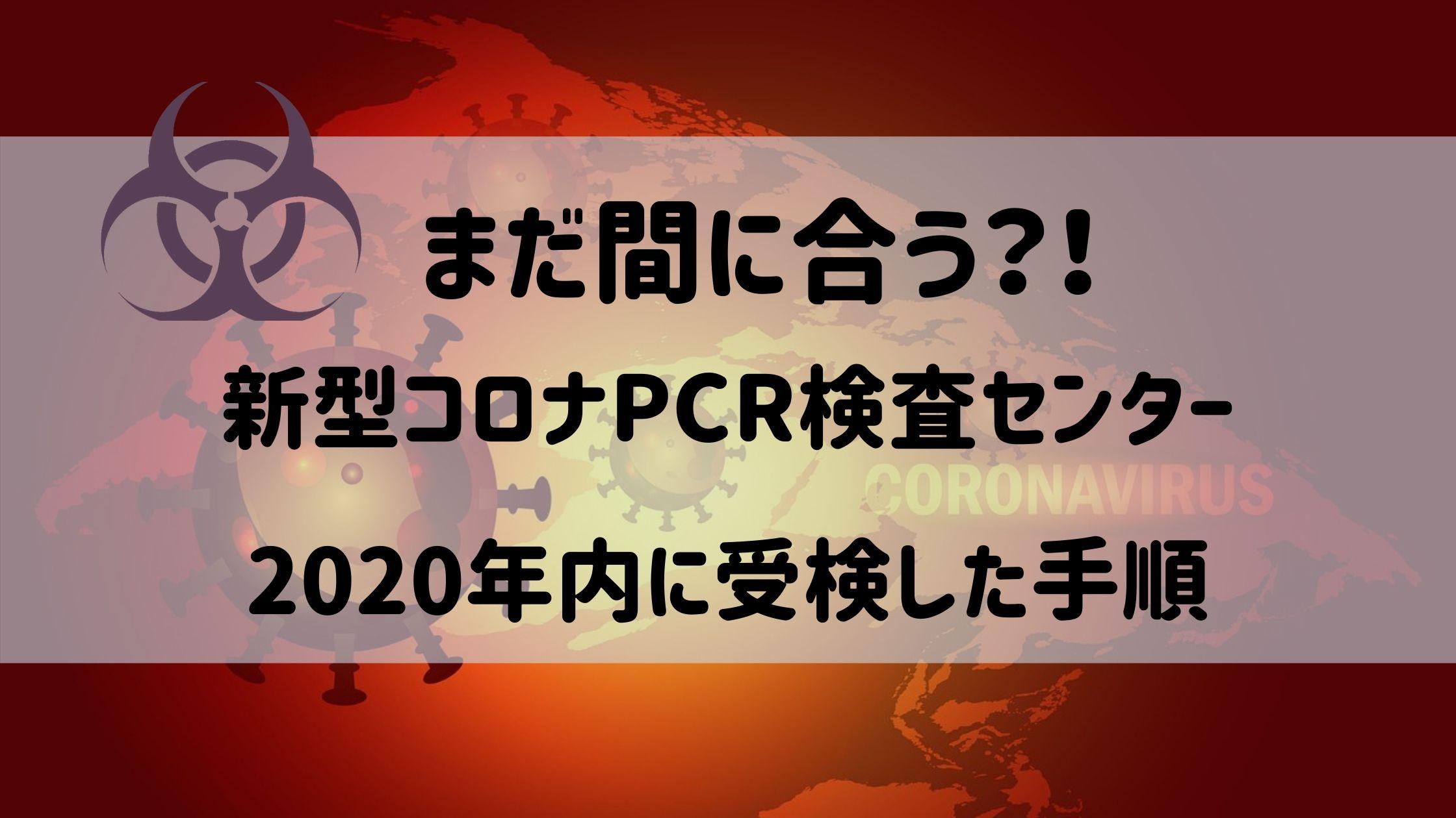 新型コロナ PCR検査 ウイルス 2020年 アイキャッチ