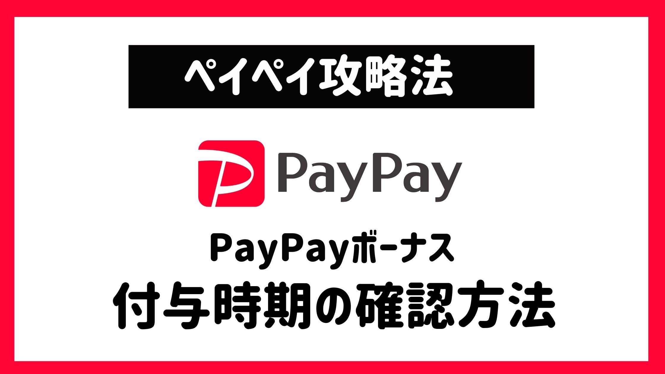 PayPay ボーナス 付与 手順 確認