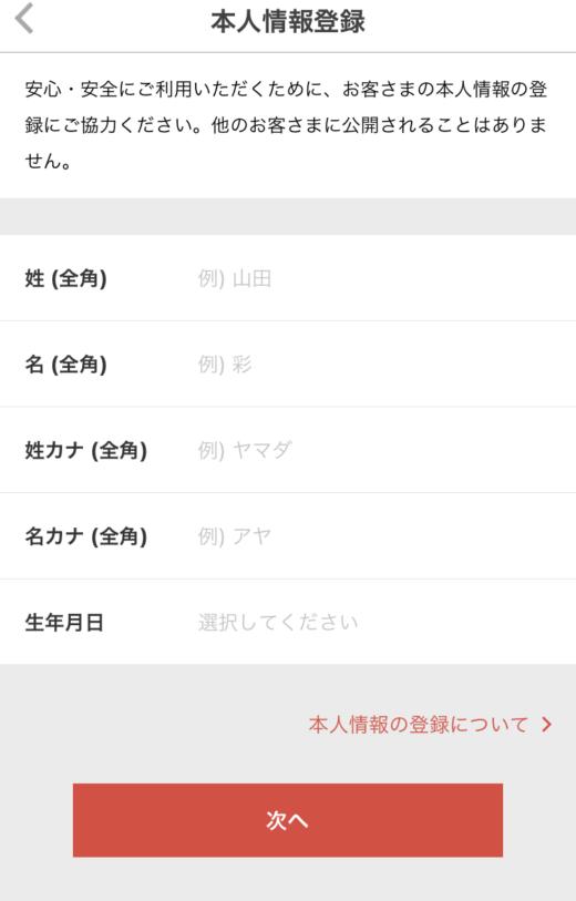 メルカリ 招待コード 500ポイント アプリ