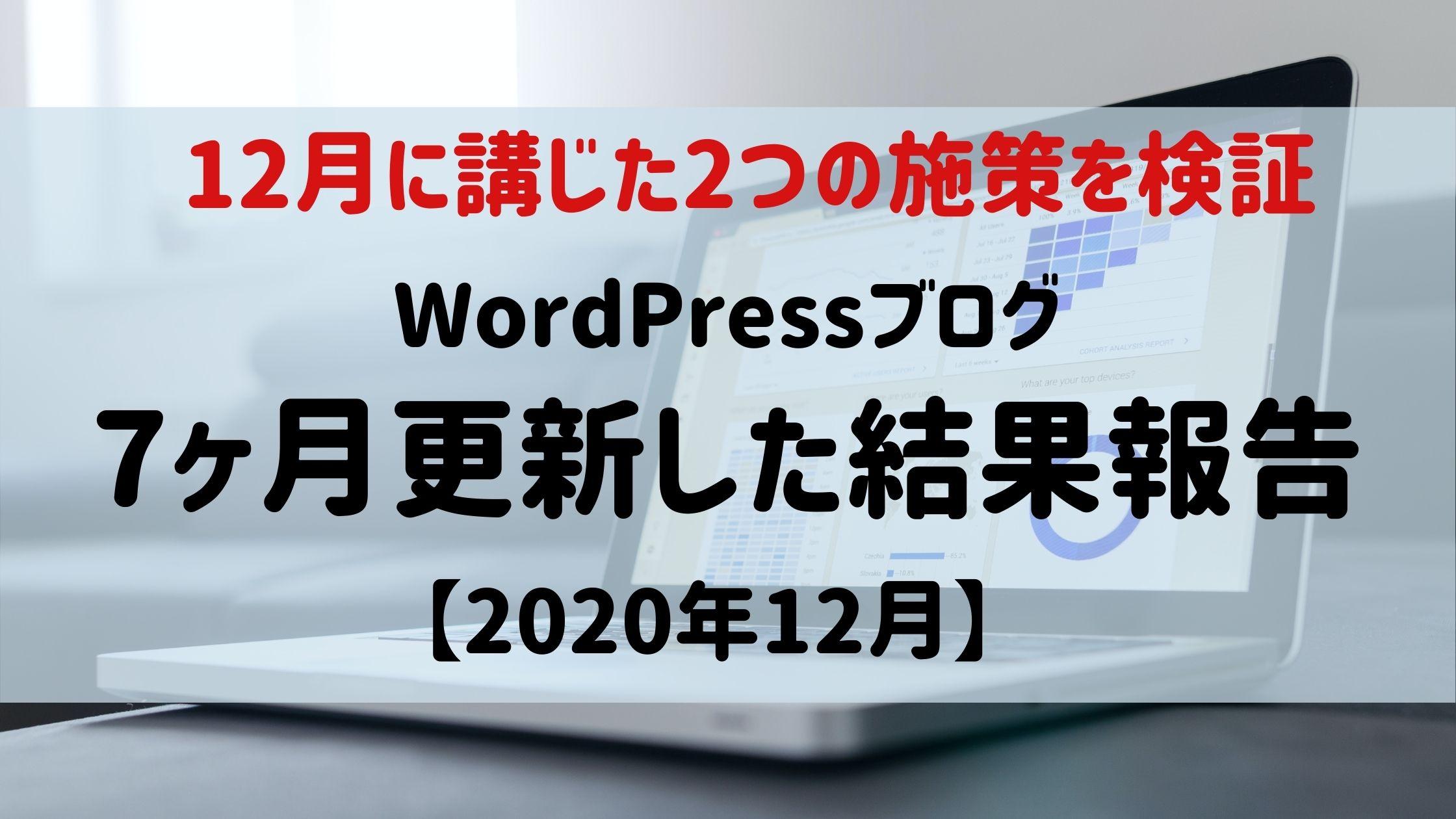 7ヶ月 WordPress ブログ運営 結果報告 アナリティクス