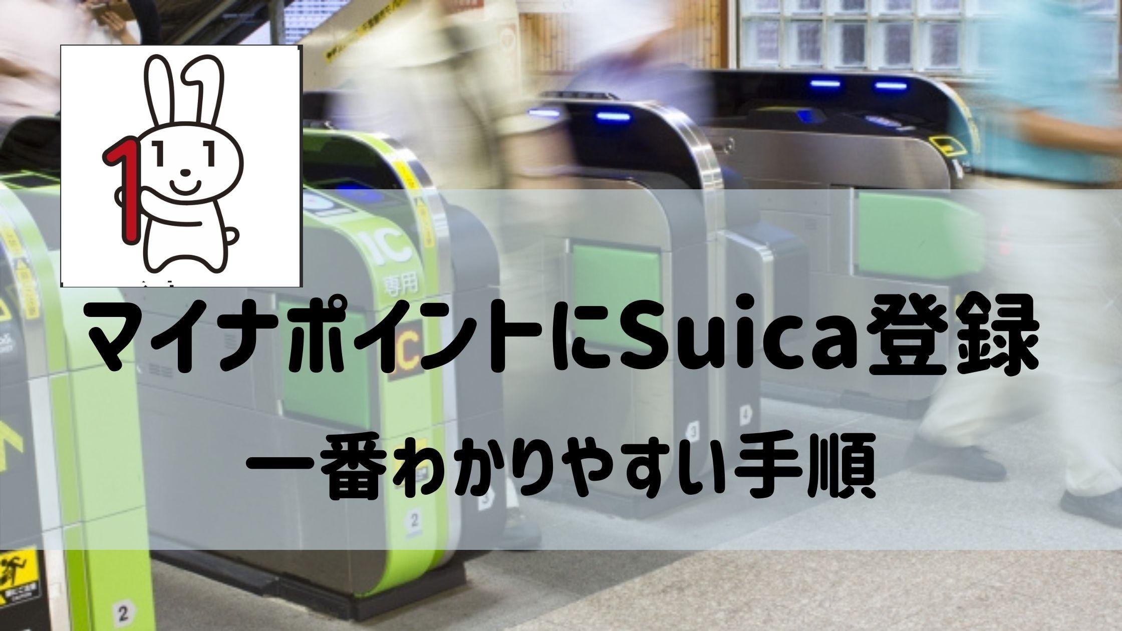マイナポイント Suica ポイント還元 手順