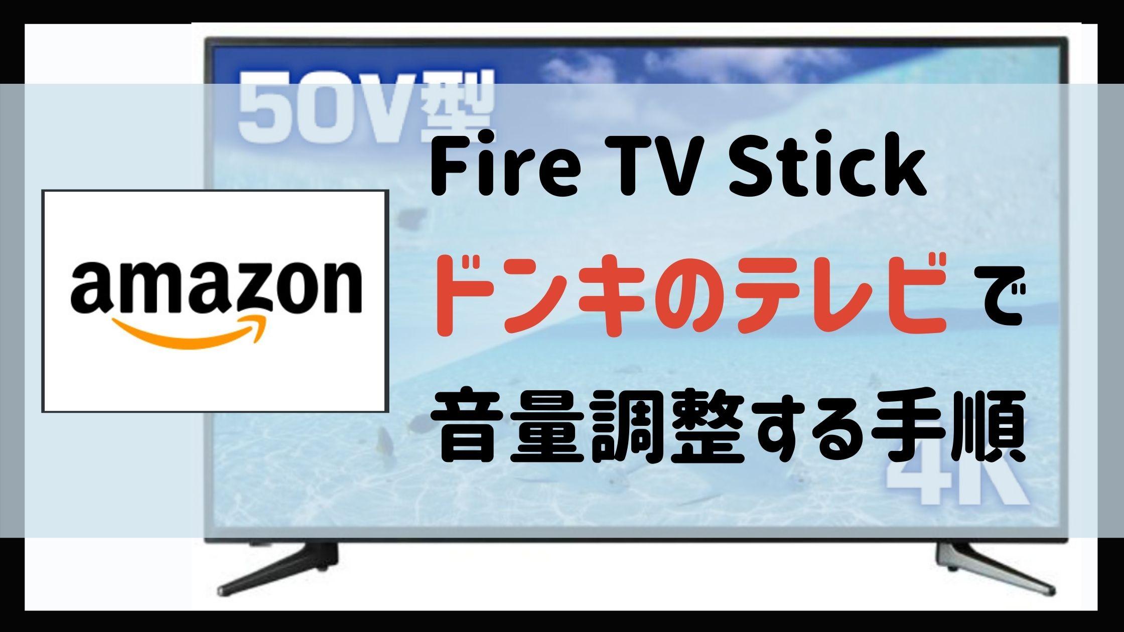 ドンキ Amazon Fire TEES 音量