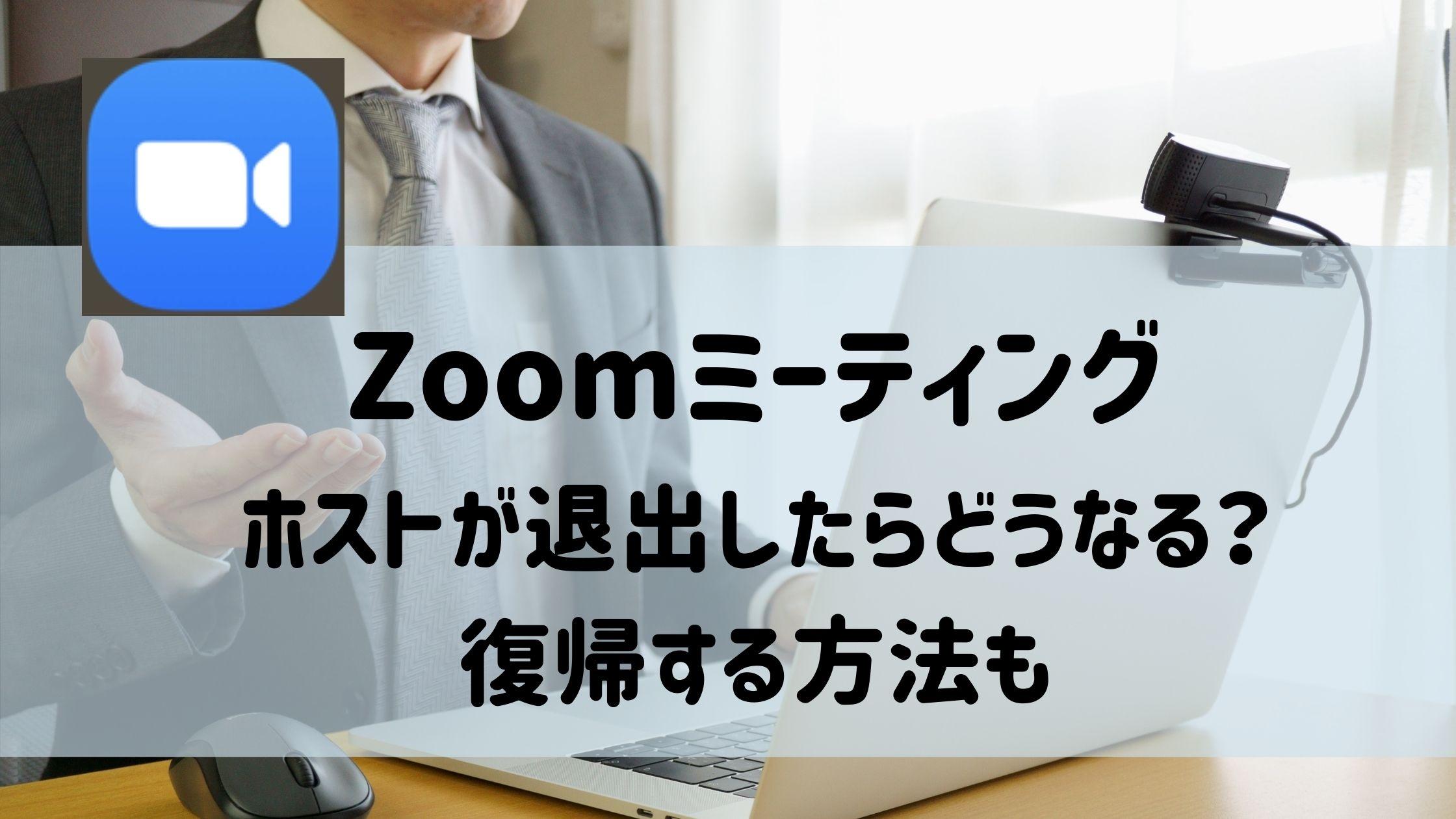 zoom ミーティング ホスト テクニック ビデオ会議