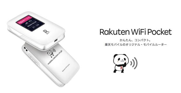 楽天モバイル アンリミット ポケットWi-Fi