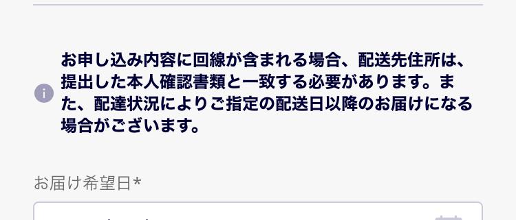 Rakuten Hand UN-LIMIT 楽天モバイル ゼロ円