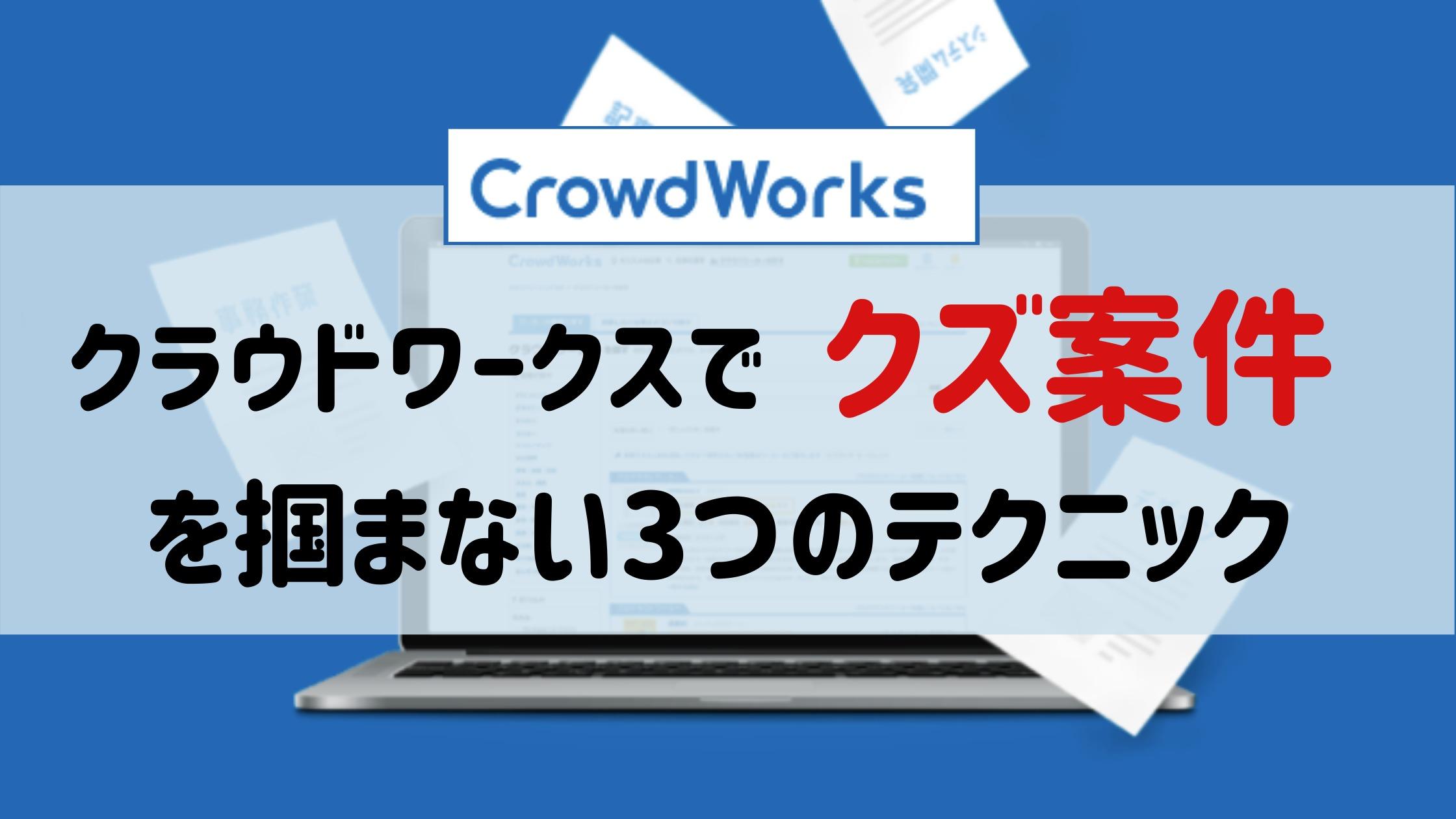 クラウドワークス 案件 副業 テクニック crowdworks