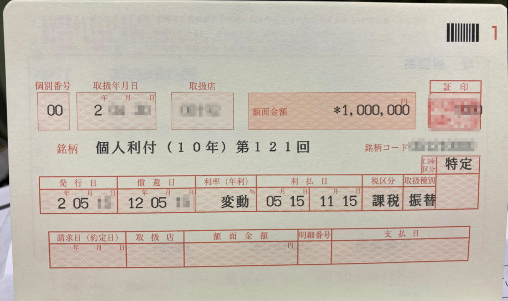 日本国債 投資 郵便局 個人向け 購入 体験談