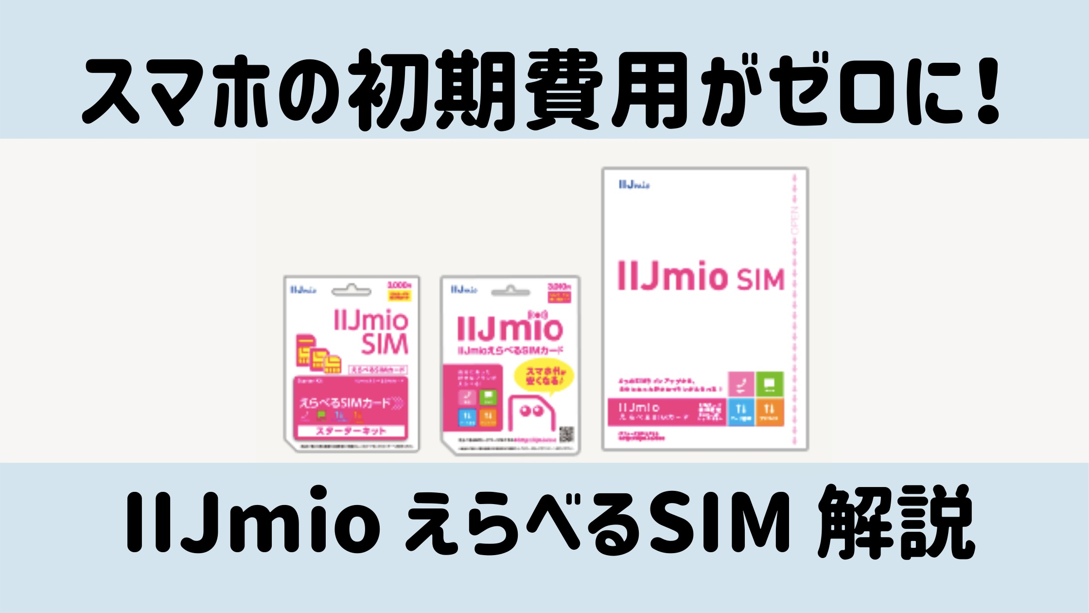 IIJmio スマホ SIM 格安 Amazon 手数料 無料