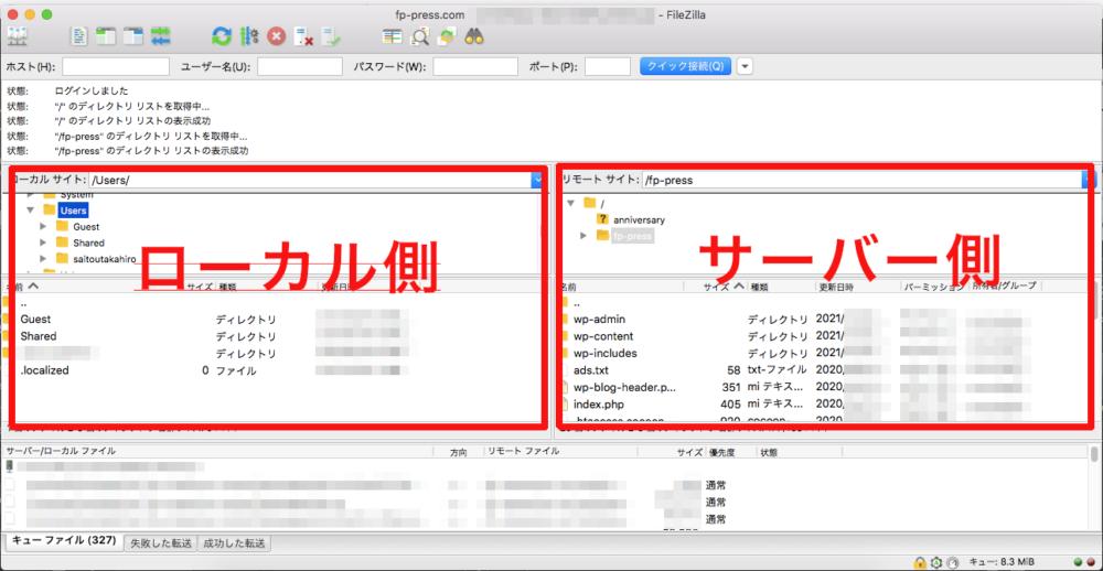ロリポップ レンタルサーバー 手動バックアップ 手順 WordPress